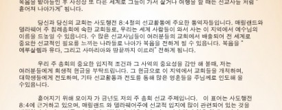 Introductory Letter (Korean)